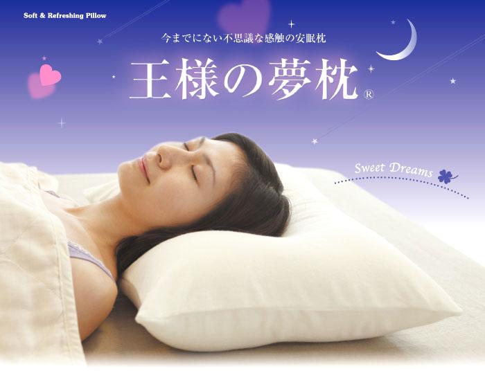 「王様の夢枕」今までにない不思議な感触の安眠まくら