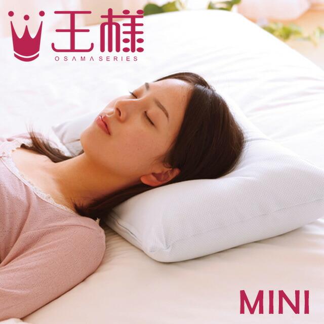 王様の夢枕ミニ ビーズまくら 日本製 (約46×30×9cm)