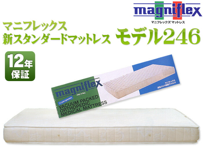 magniflex(マニフレックス)新スタンダードマットレス「モデル246」12年保証付き