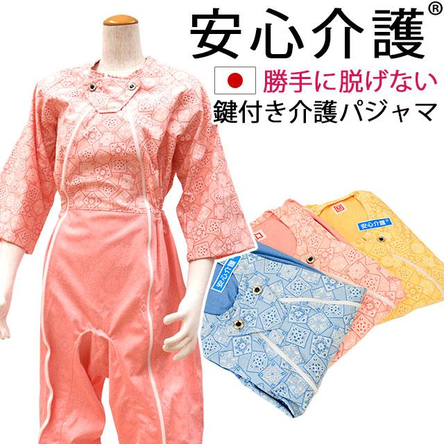 介護用パジャマ 勝手に脱げない カギ付き 日本製