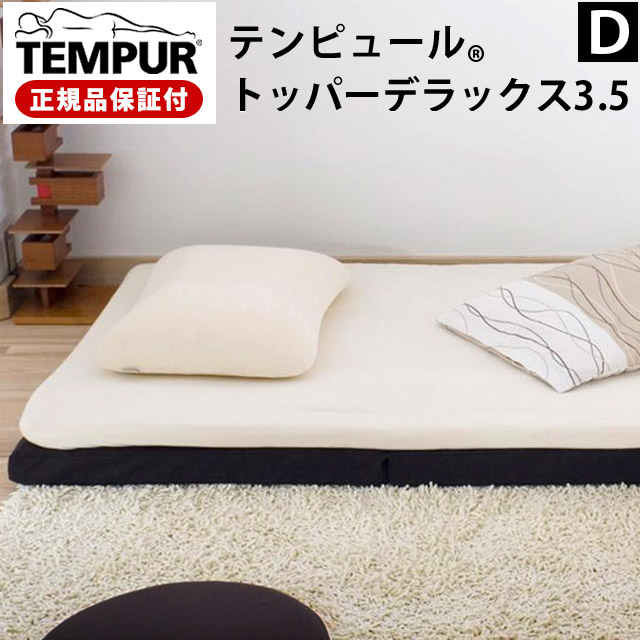 テンピュール マットレス トッパーデラックス3.5 マットレス (ダブル) 【中型便】