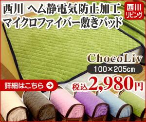 西川リビング毛布ショコリブシリーズ