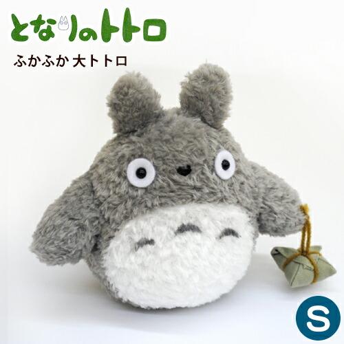 となりのトトロ ぬいぐるみ 「ふかふか大トトロ」 (Sサイズ/15cm)