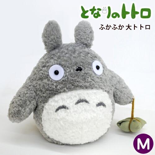 となりのトトロ ぬいぐるみ 「ふかふか大トトロ」 (Mサイズ/23.5cm)