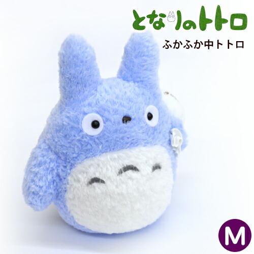 となりのトトロ ぬいぐるみ 「ふかふか中トトロ」 (Mサイズ/21cm)