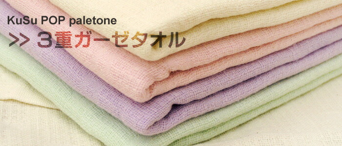 KuSu POP paletone 3重ガーゼタオル