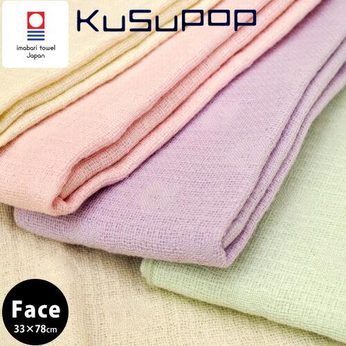 KuSu POP paletone 3重ガーゼフェイスタオル 日本製/今治タオル (33×78cm)