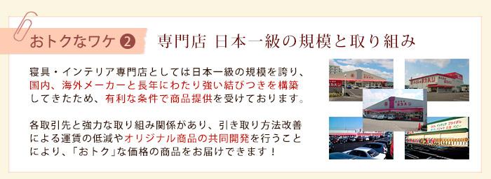 2.専門店 日本一級の規模と取り組み