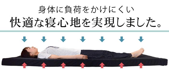 快適な寝姿勢を実現