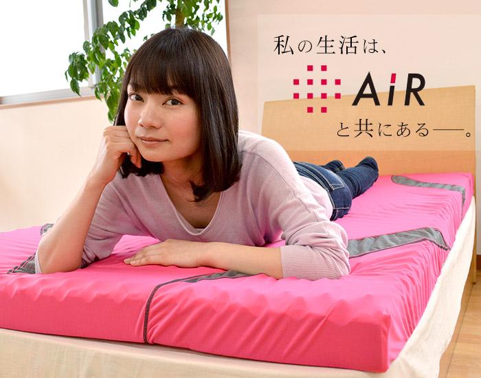 私の生活はAiRと共にある。