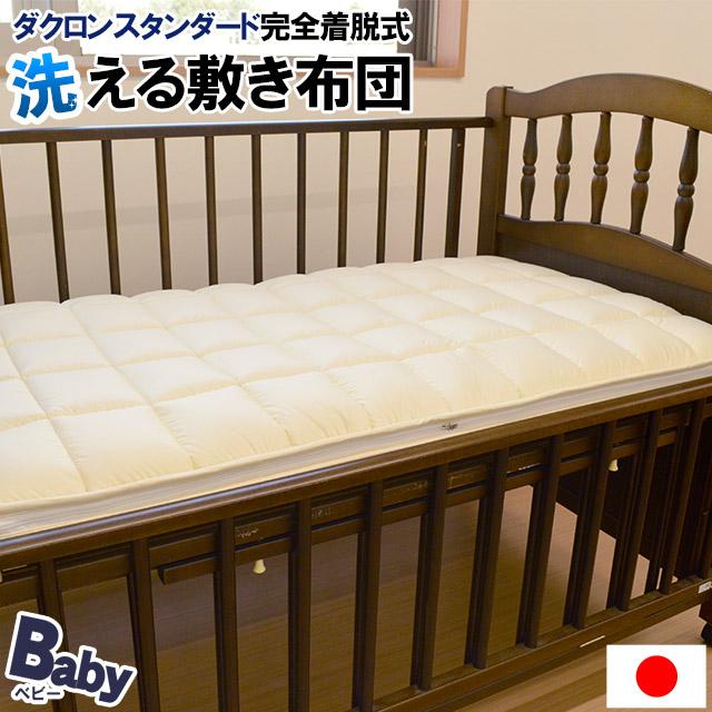 【別注サイズ】 洗える 敷き布団 ベビー 70×120cm 完全着脱式 ダクロンスタンダード 日本製