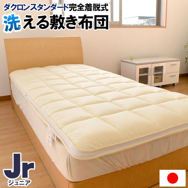 【別注サイズ】 洗える 敷き布団 ジュニア 85×185cm 完全着脱式 ダクロンスタンダード 日本製
