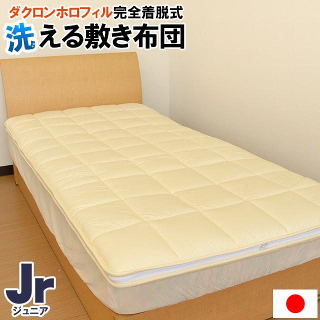 【別注サイズ】 洗える 敷き布団 ジュニア 85×185cm 完全着脱式 ダクロンホロフィル 日本製