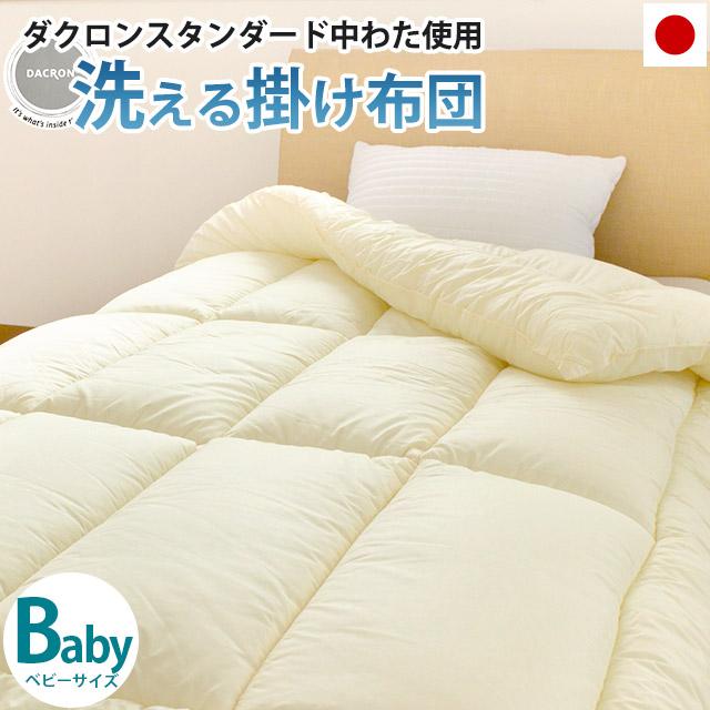 【別注サイズ】洗える 掛け布団 ベビー 95×120cm ダクロンスタンダードファイバーフィル インビスタ社 日本製