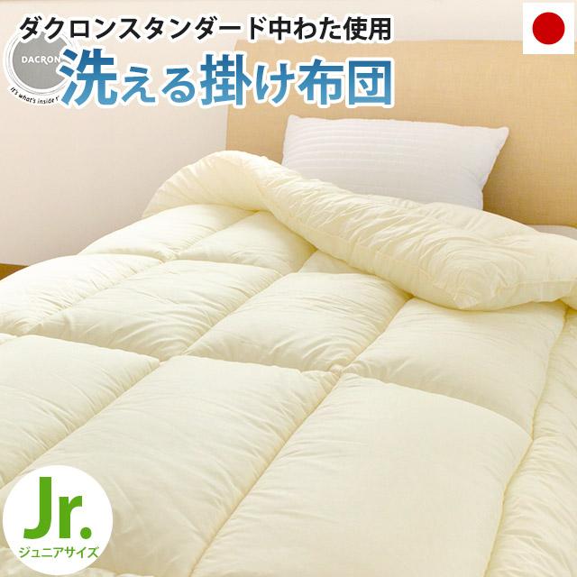 【別注サイズ】洗える 掛け布団 ジュニアサイズ 135×185cm ダクロンスタンダードファイバーフィル インビスタ社 日本製