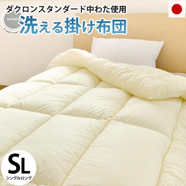 洗える 掛け布団 シングル 150×210cm ダクロンスタンダードファイバーフィル インビスタ社 日本製