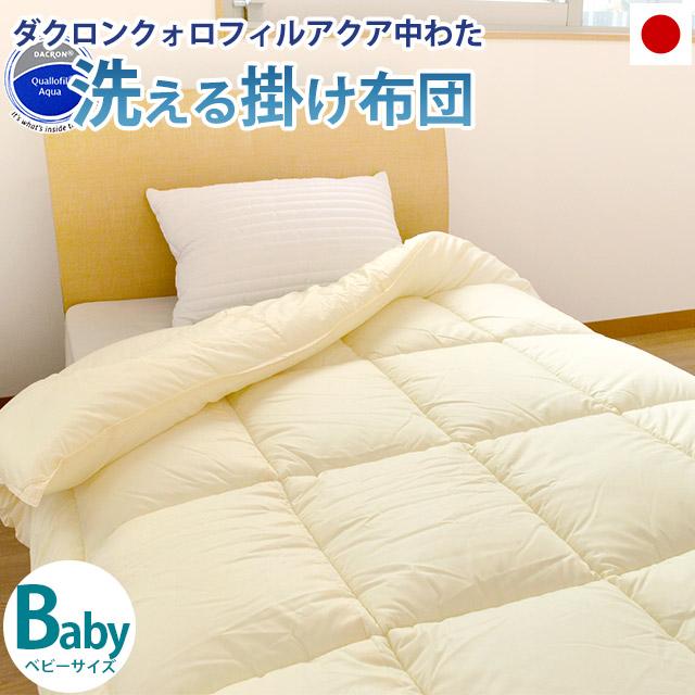 【別注サイズ】洗える 掛け布団 ベビー 95×120cm ダクロンクォロフィルアクア インビスタ社 日本製