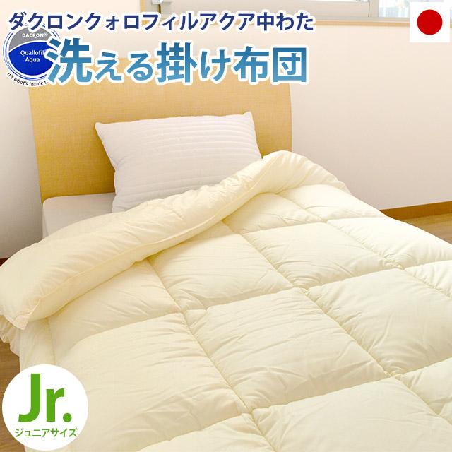 【別注サイズ】洗える 掛け布団 ジュニアサイズ 135×185cm ダクロンクォロフィルアクア インビスタ社 日本製