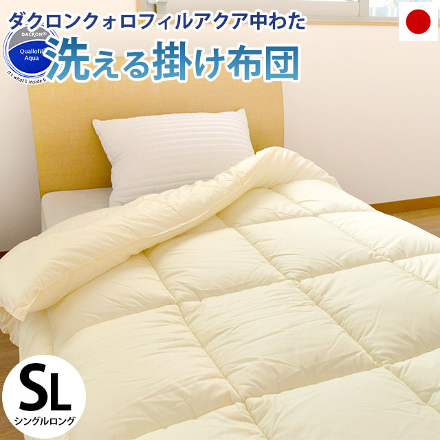 洗える 掛け布団 シングル 150×210cm ダクロンクォロフィルアクア インビスタ社 日本製