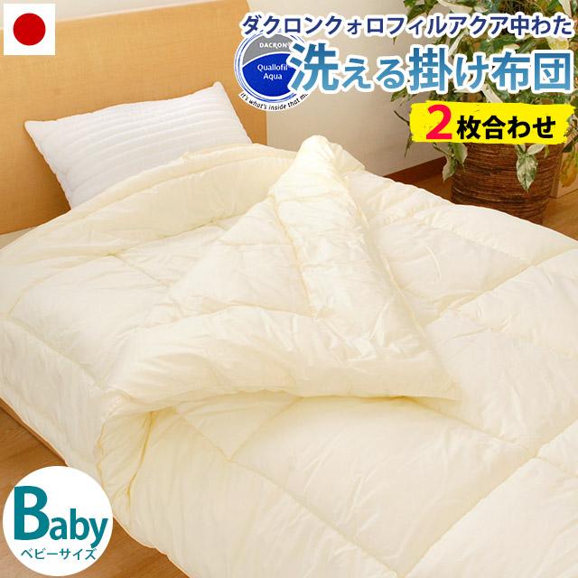 【別注サイズ】洗える 2枚合わせ 掛け布団 ベビー 95×120cm ダクロンクォロフィルアクア インビスタ社 日本製