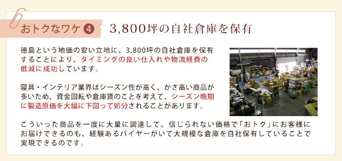 4.5,000坪の自社倉庫を保有