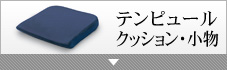 テンピュール シリーズ クッション・小物