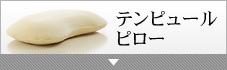 テンピュール ピロー シリーズ