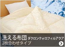 洗える布団 ダクロンクォロフィルアクア
