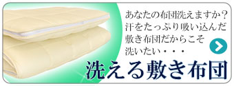 洗える敷き布団