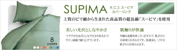 スーピマ(超長綿)