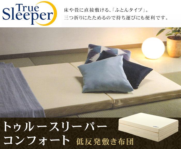 トゥルースリーパーコンフォート(低反発敷き布団)床や畳に直接敷ける「ふとんタイプ」。三つ折りにたためるので持ち運びにも便利です。