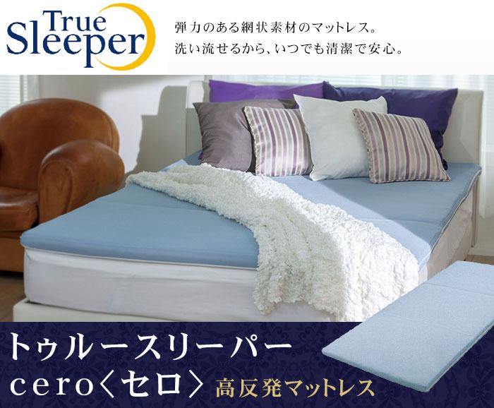 トゥルースリーパーceroセロ(高反発マットレス)弾力のある網状素材のマットレス。洗い流せるから、いつでも清潔で安心。