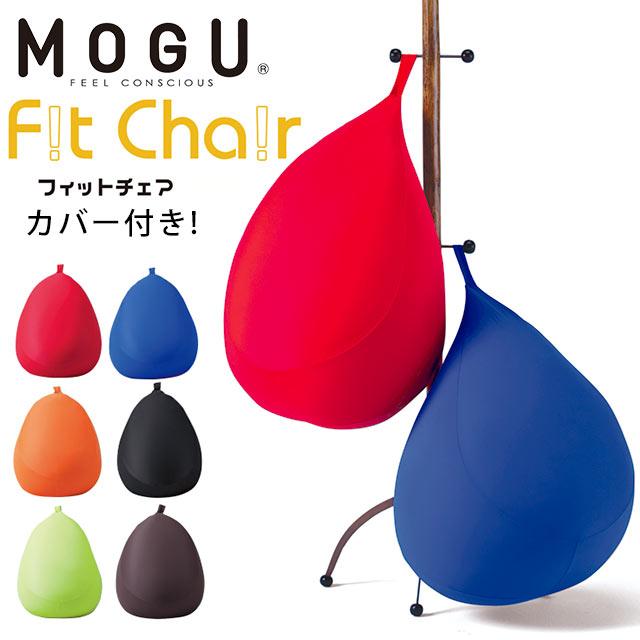 MOGU フィットチェア 本体(カバー付)