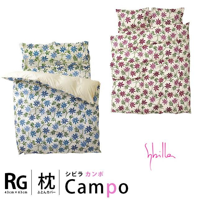 シビラ 枕カバー 「カンポ」 (Mサイズ/43×63cm)