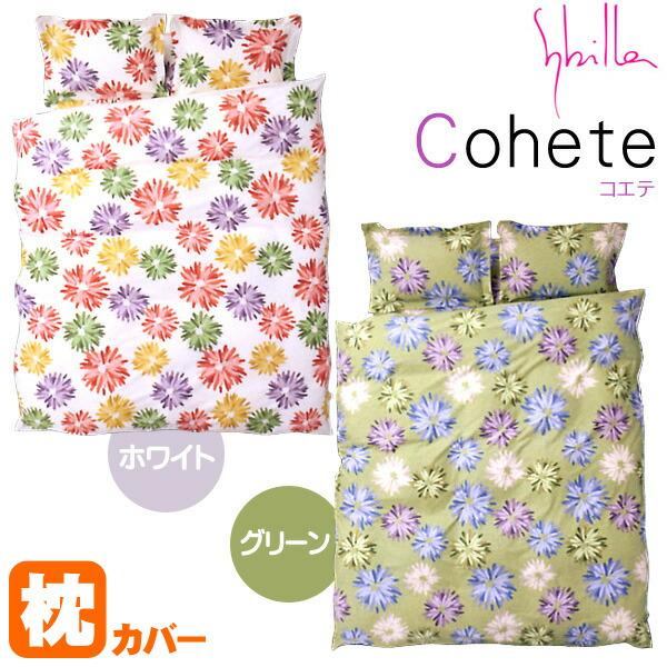 シビラ 枕カバー 「コエテ」 (Lサイズ/50×70cm)