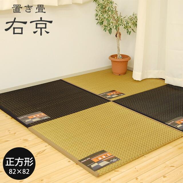 ユニット畳/置き畳 「右京」 日本製 (正方形/82×82×2.3cm) 【中型便】