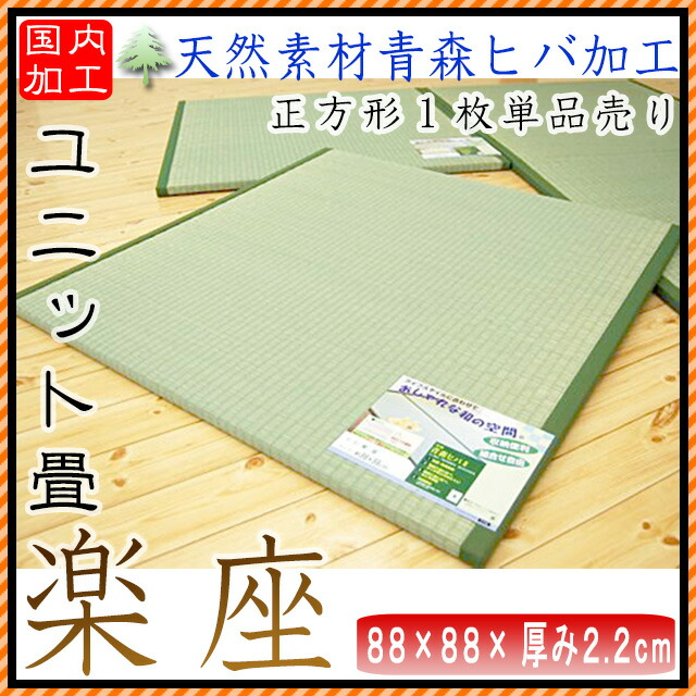 ユニット畳/置き畳 「楽座」 (正方形/88×88×2.2cm)