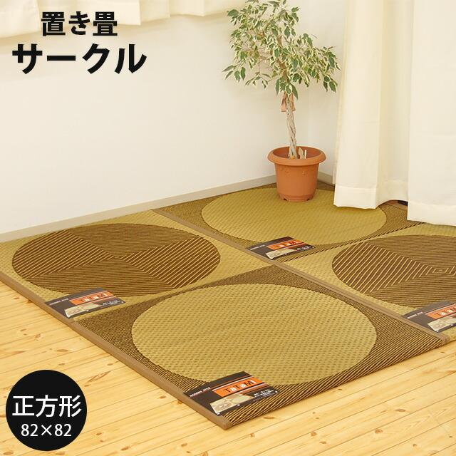 ユニット畳/置き畳 「サークル」 日本製 (正方形/82×82×2.3cm) 【中型便】