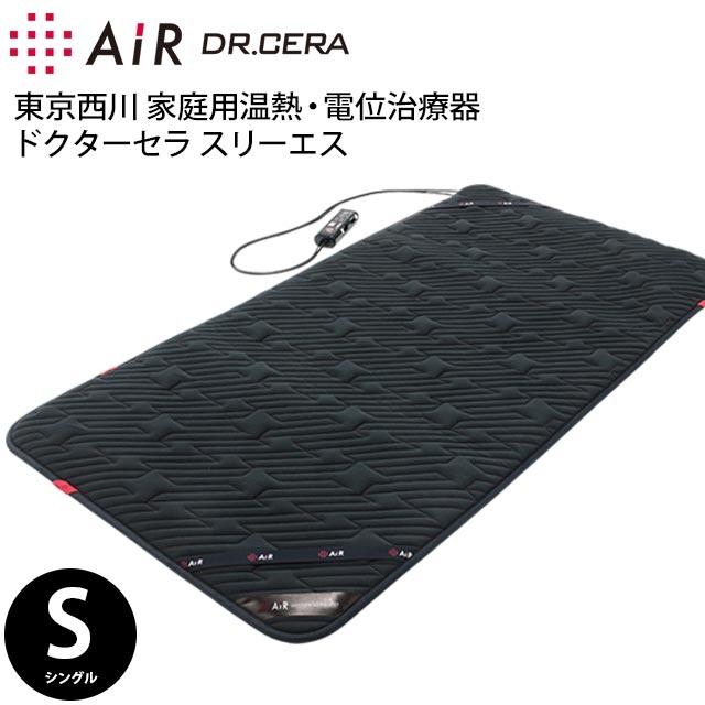 東京西川 AiR/エアー ドクターセラ 家庭用温熱・電位治療器 (シングル/100×195×3cm) 【大型便】