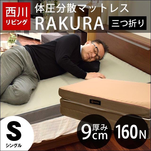 体圧分散 マットレス シングル 約97×200cm RAKURA 三つ折り 厚み9cm 100ニュートン 西川リビング 【大型便】
