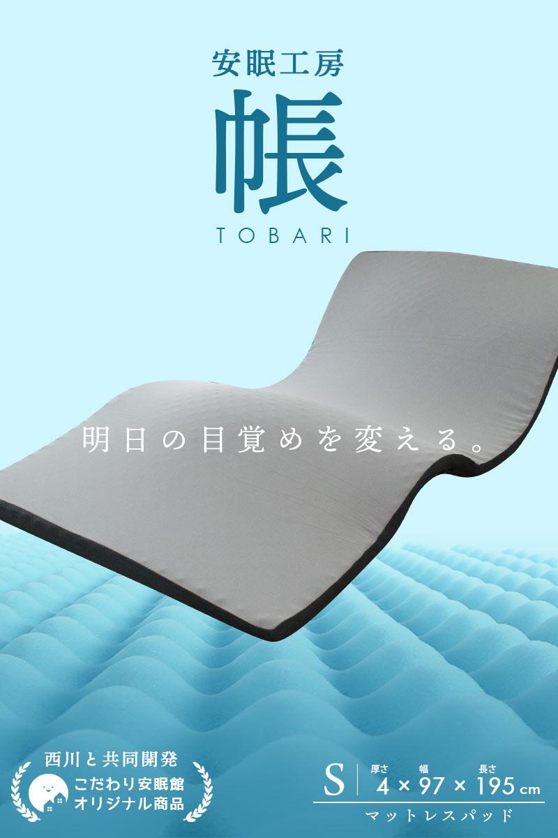 安眠工房 帳 TOBARI 明日の目覚めを変える。西川と共同開発 こだわり安眠館 オリジナル商品 かため150N S 厚さ4×幅97×長さ195cm マットレスパッド