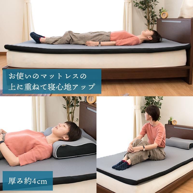 お使いのマットレスの上に重ねて寝心地アップ 厚み約4cm