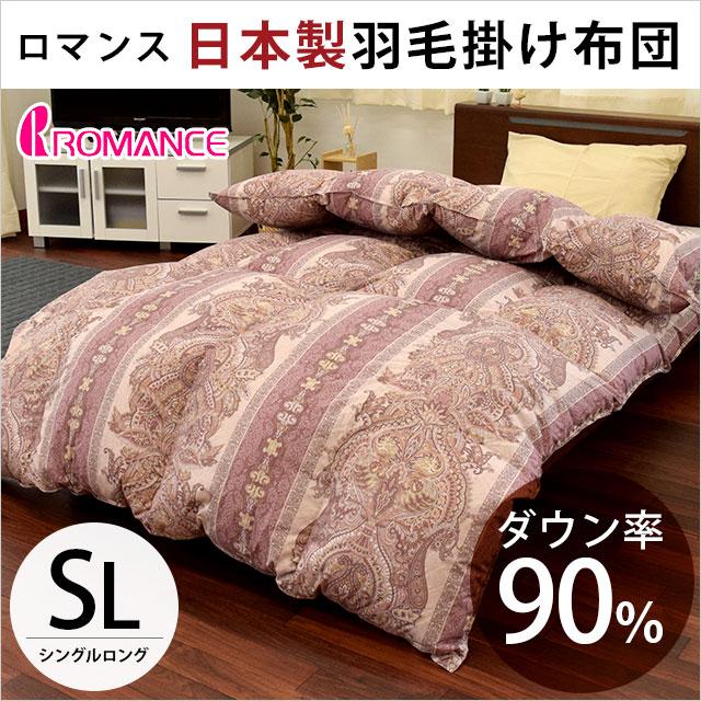 羽毛布団 シングルロング 150×210cm ダックダウン90% 350dp 1.2kg 日本製 ロマンス小杉