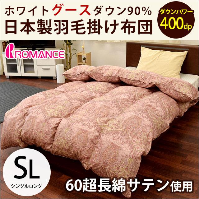 羽毛布団 シングルロング 150×210cm グースダウン90% 400dp 1.2kg 日本製 ロマンス小杉