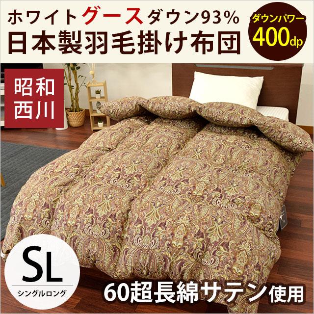 羽毛布団 シングルロング 150×210cm グースダウン93% 400dp 1.2kg 日本製 昭和西川
