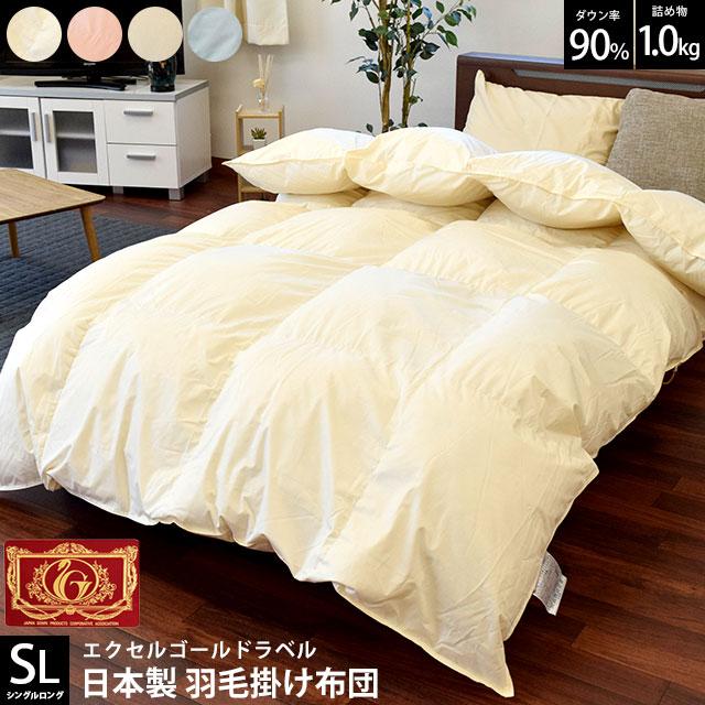 羽毛布団 シングルロング 150×210cm ダックダウン90% 350dp 1.0kg 日本製