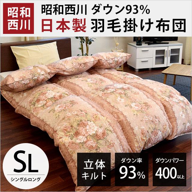 羽毛布団 シングルロング 150×210cm ダックダウン93% 400dp 1.1kg 日本製 昭和西川
