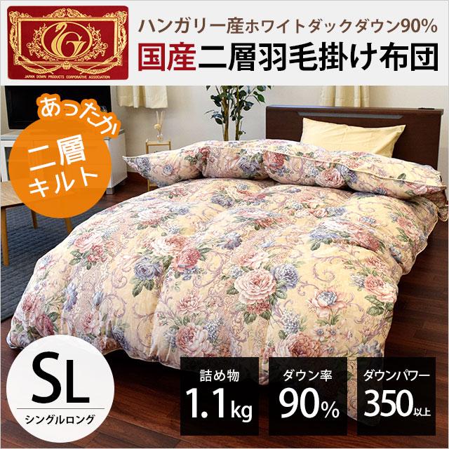 羽毛布団 シングルロング 150×210cm ダックダウン90% 350dp 1.1kg 二層キルト 日本製