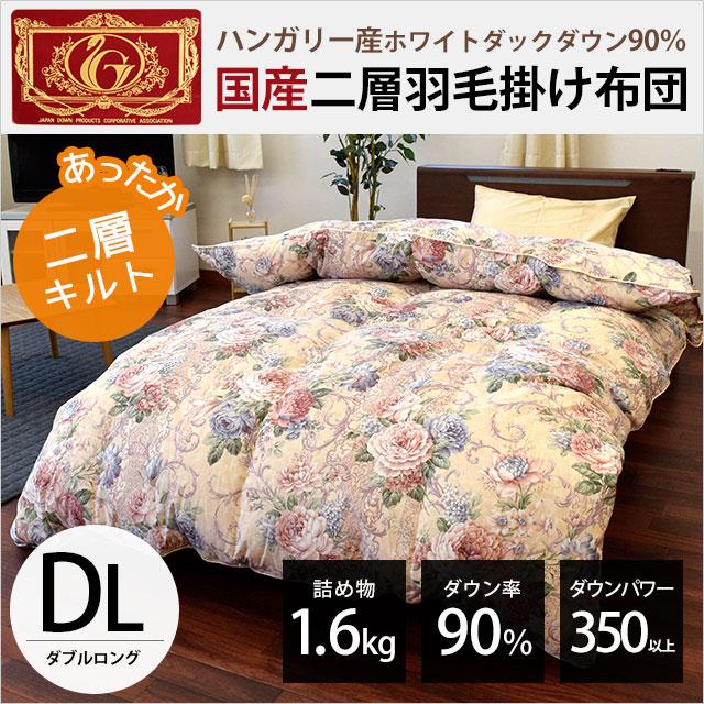 羽毛布団 ダブルロング 190×210cm ダックダウン90% 350dp 1.6kg 二層キルト 日本製
