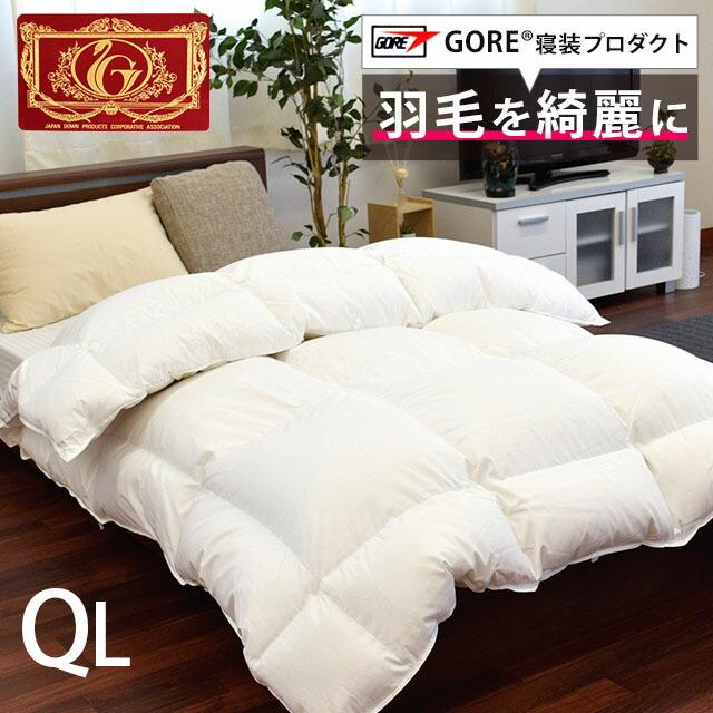 羽毛布団 クイーンロング 210×210cm ダックダウン90% 350dp 1.7kg ゴアテックス 80超長綿 日本製